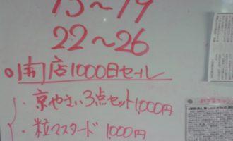 京とうふ1000円セール