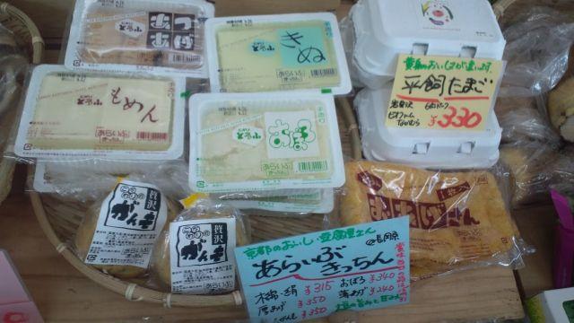 アライブキッチン豆腐