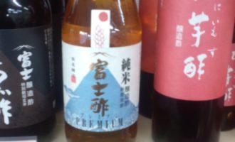 富士酢プレミアム