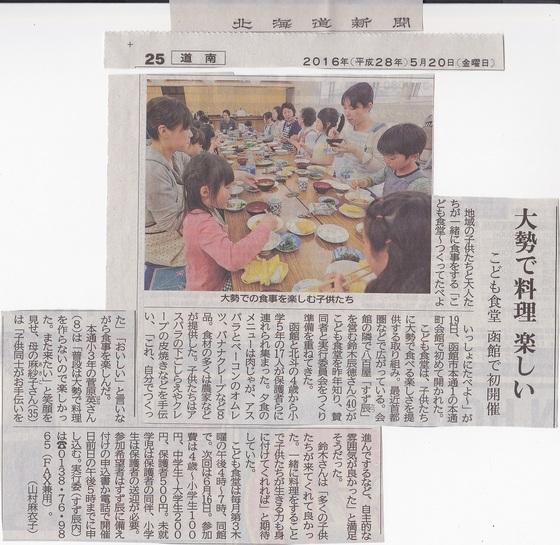 北海道新聞はこだてこども食堂