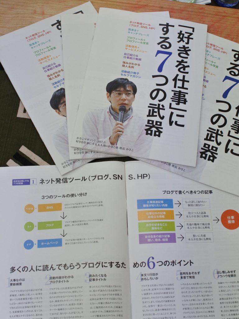 170128_かさこマガジン7-2